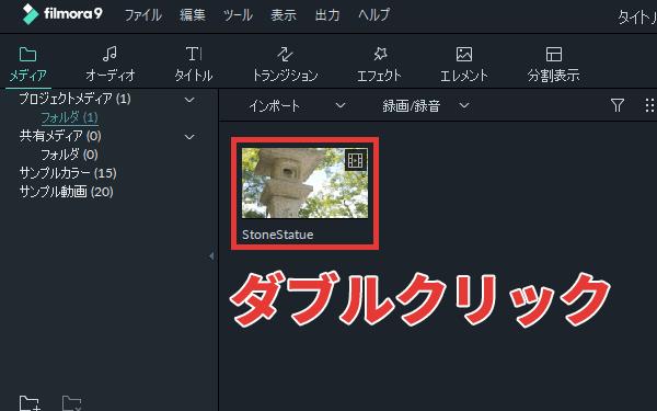 filmora9 マークイン・マークアウト