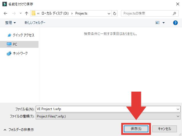 filmora9 編集を中断(プロジェクトを保存)
