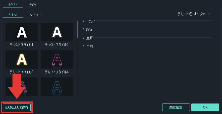 filmora9 テキストの設定を保存