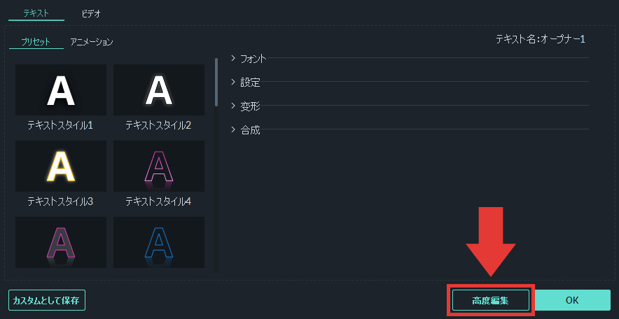 filmora9 テキスト 高度編集