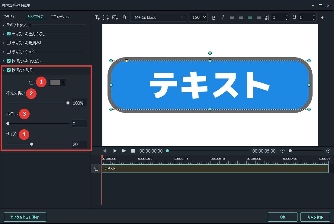 filmroa9 テキスト 図形の枠線