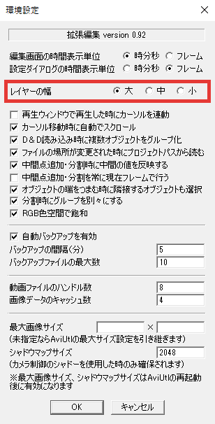 AviUtl レイヤーの幅