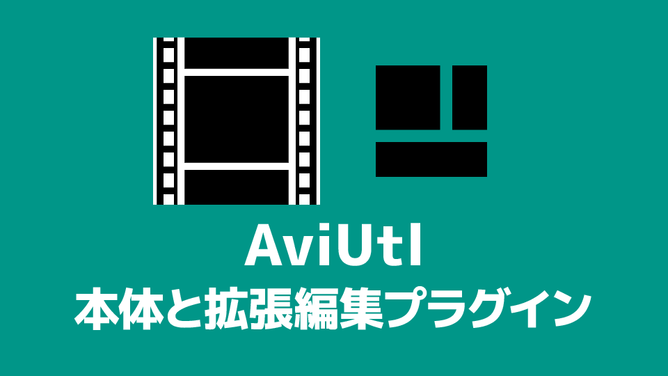 AviUtl本体と拡張編集プラグインのダウンロード&インストール