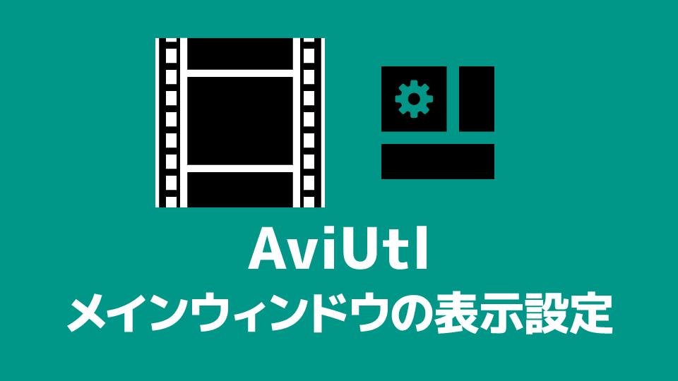 AviUtl メインウィンドウの表示設定
