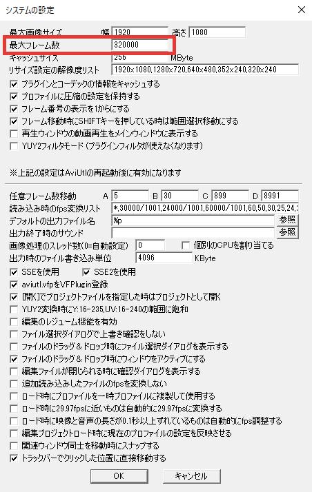 AviUtl システムの設定 最大フレーム数