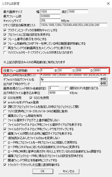 AviUtl システムの設定 任意フレーム数移動