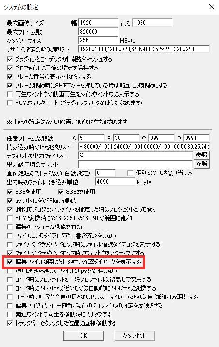 AviUtl システムの設定 編集ファイルが閉じられる時に確認ダイアログを表示する