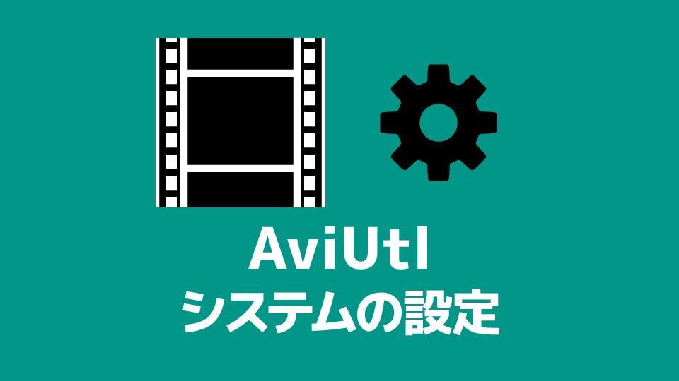 AviUtl システムの設定