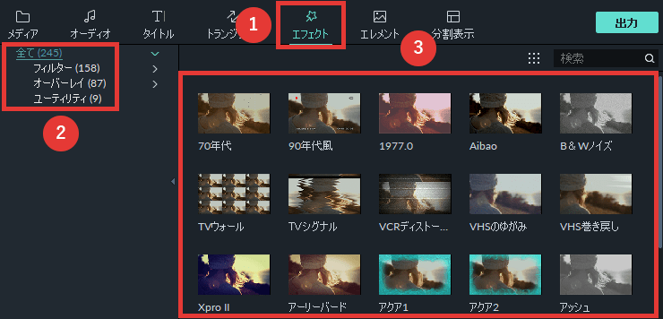 filmora9 エフェクトを追加