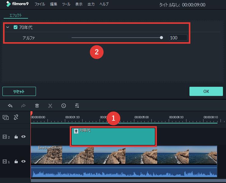 filmora9 エフェクトを編集