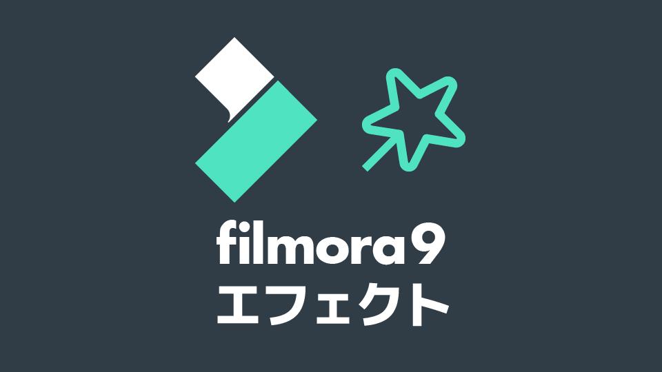 filmora9 エフェクトの使い方