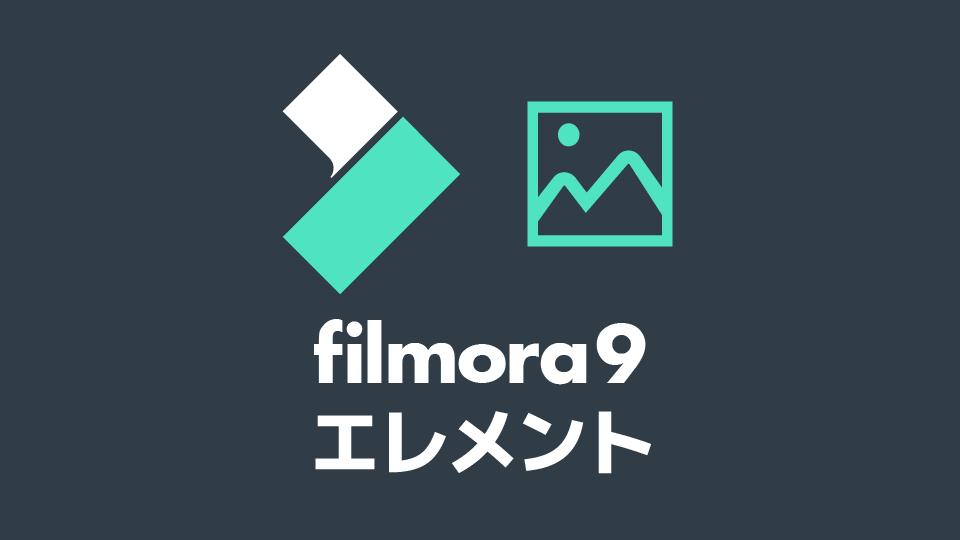 filmora9 エレメント