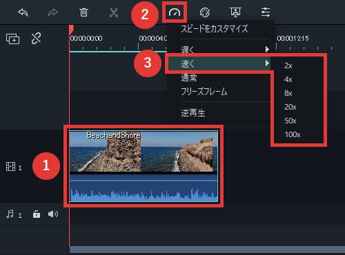 filmora9 再生速度を上げる(倍速)