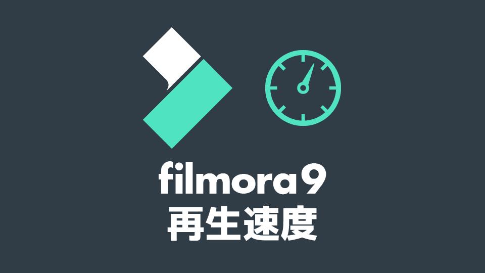 filmora9 再生速度を変更(倍速・スロー・一時停止・逆再生)