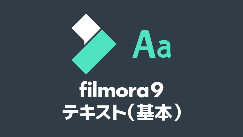 filmora9 テキストの基本編集