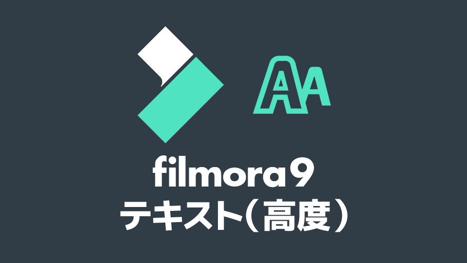 filmora9 テキストの高度編集