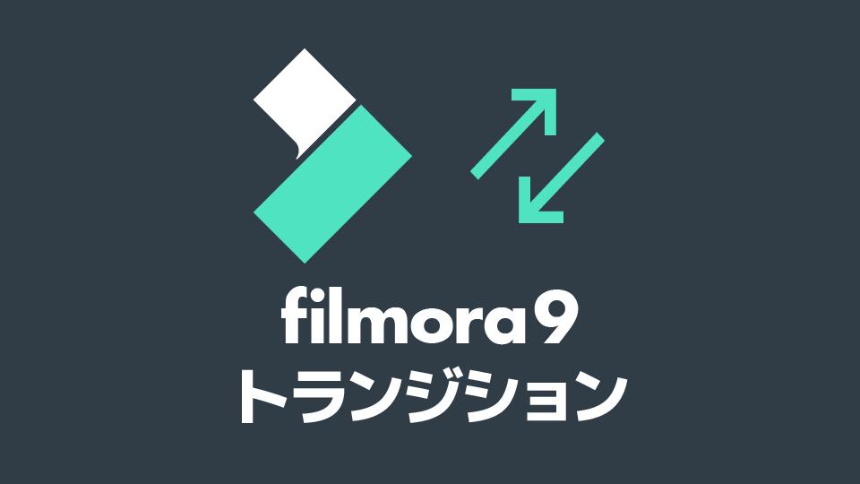 filmora9 トランジションの使い方