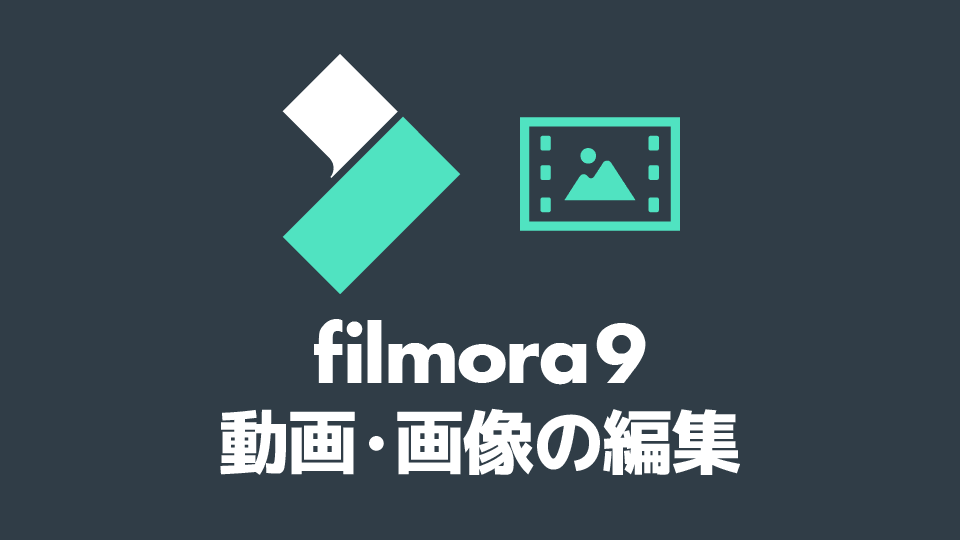 filmora9 動画・画像の編集