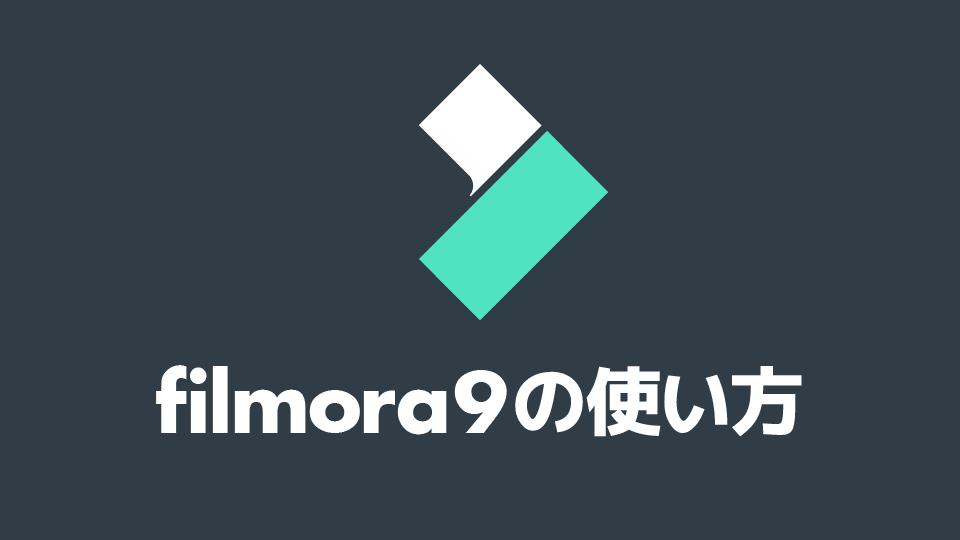 filmora9の使い方
