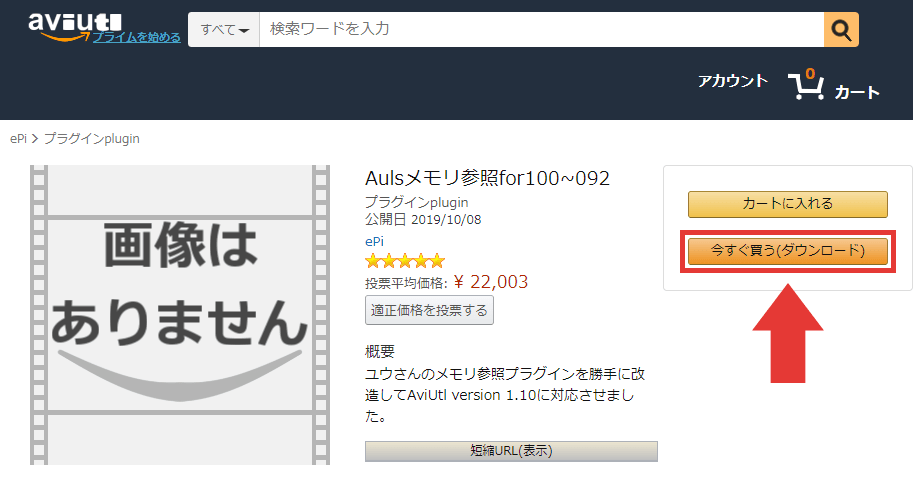 AviUtl メモリ参照 ダウンロード