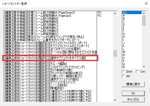 AviUtl ショートカットキー 選択オブジェクトをすべて分割