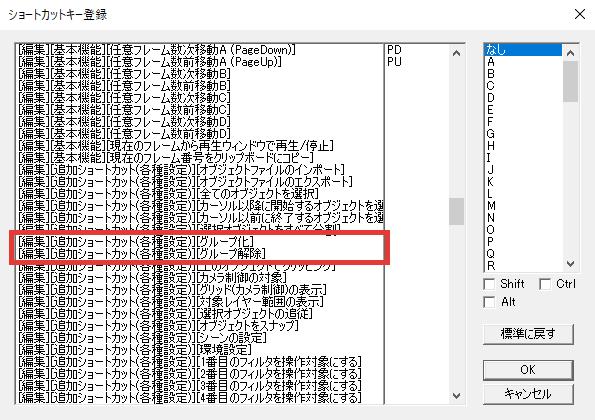 AviUtl ショートカットキー グループ化・グループ解除