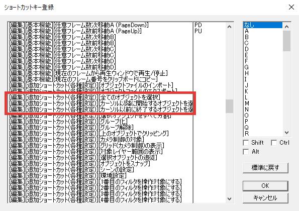 AviUtl ショートカットキー オブジェクトの選択