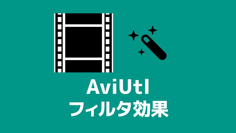 AviUtl フィルタ効果(エフェクト)の使い方