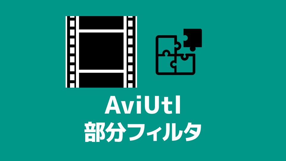 AviUtl 部分フィルタの使い方