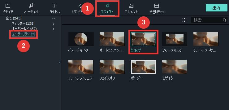 filmora9 エフェクトでクロップ