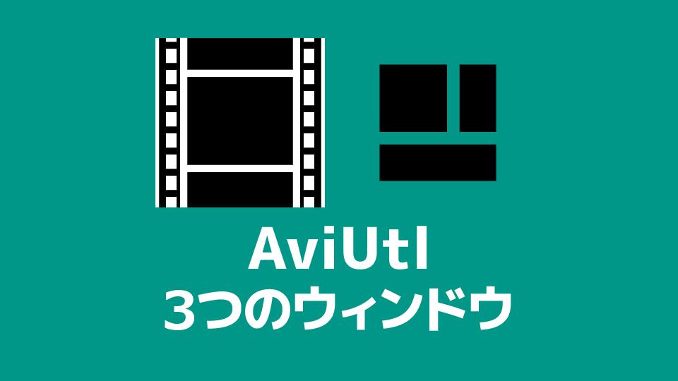 AviUtl 3つウィンドウ(メインウィンドウ・タイムライン・設定ダイアログ)