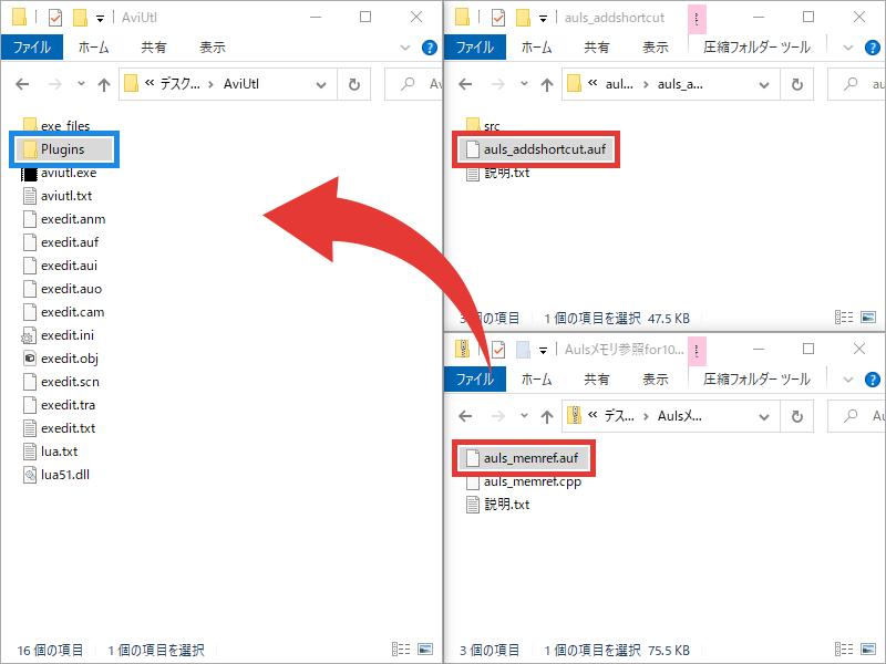 AviUtl ショートカット追加 インストール