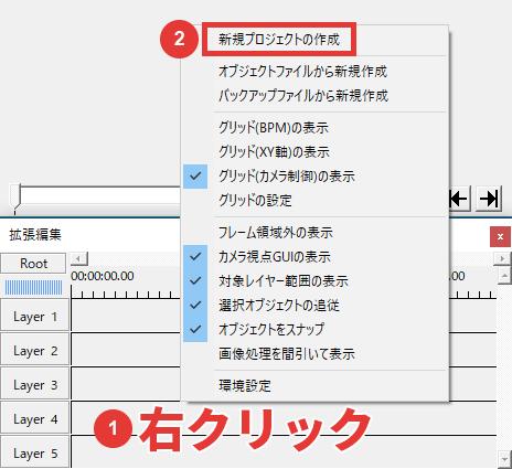 AviUtl 編集開始(プロジェクトの作成)