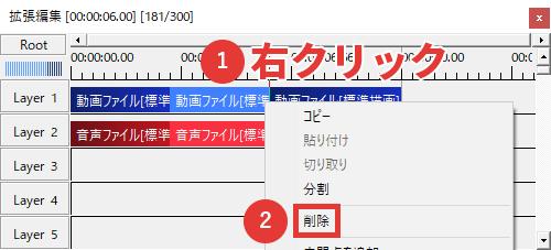 AviUtl カット編集