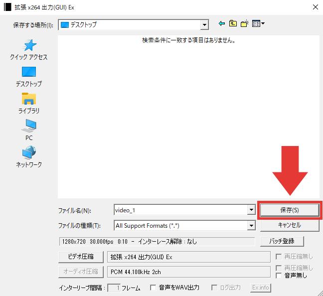 AviUtl 完成した動画を出力(エンコード)