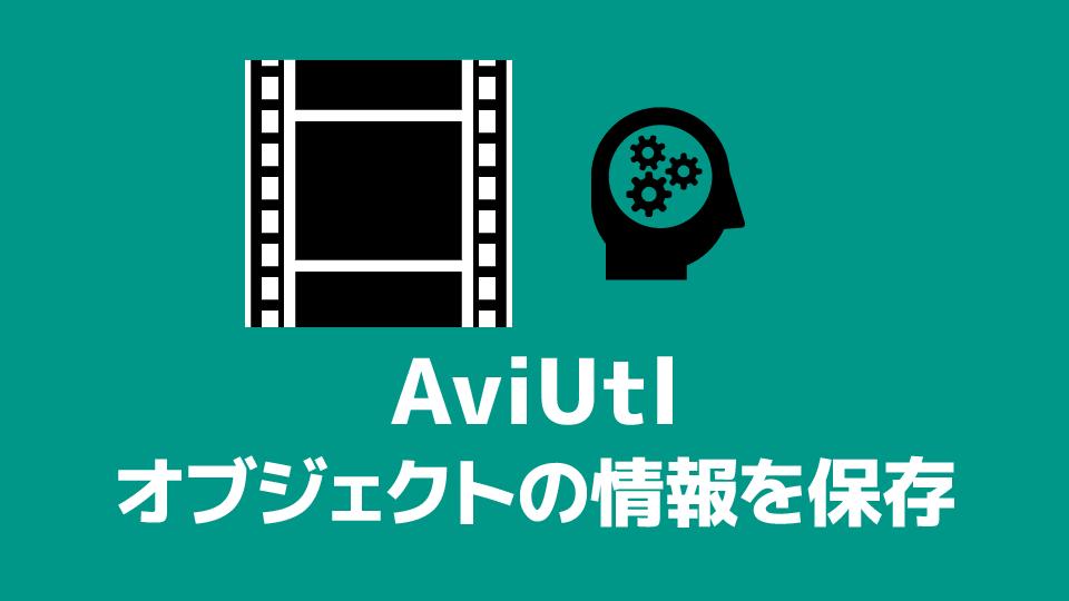 AviUtl オブジェクトの情報を保存する方法