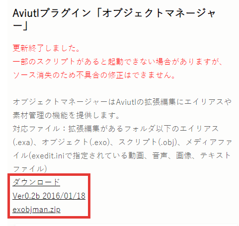AviUtl オブジェクトマネージャー ダウンロード
