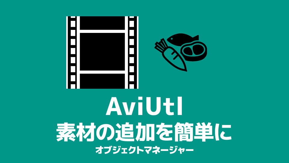 AviUtl 素材の追加を簡単にする方法