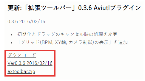 AviUtl 拡張ツールバー ダウンロード