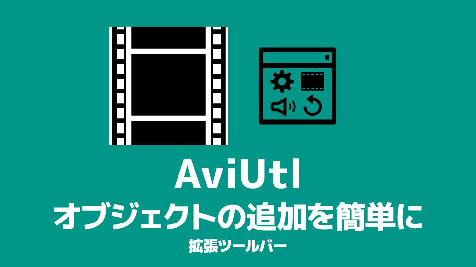 AviUtl オブジェクトの追加を簡単にする方法