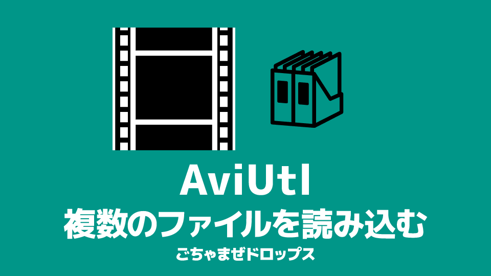 AviUtl 複数のファイルを同時に読み込む方法