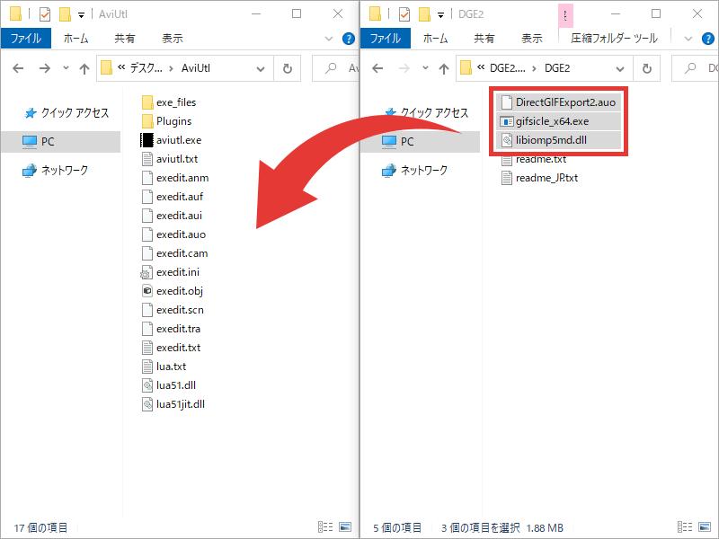 AviUtl DirectGIFExport2 インストール