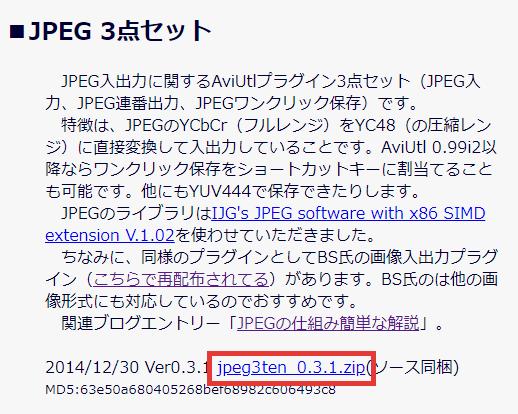 AviUtl JPEGワンクリック保存 ダウンロード