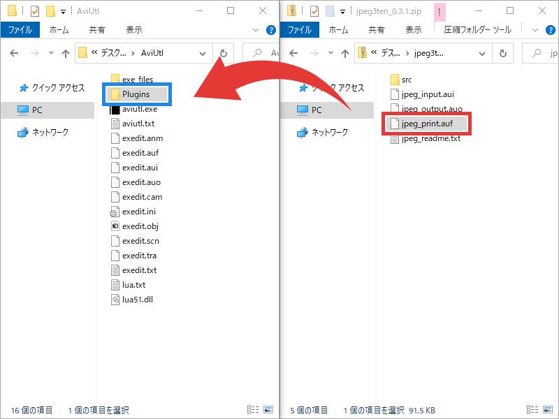 AviUtl JPEGワンクリック保存 インストール