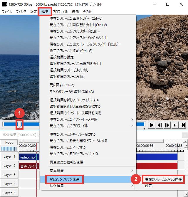AviUtl JPEG画像を出力する方法