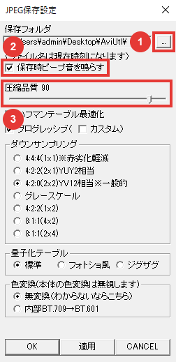AviUtl JPEGワンクリック保存の設定