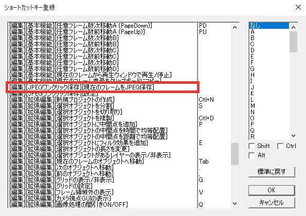 AviUtl JPEGワンクリック保存 ショートカットキー