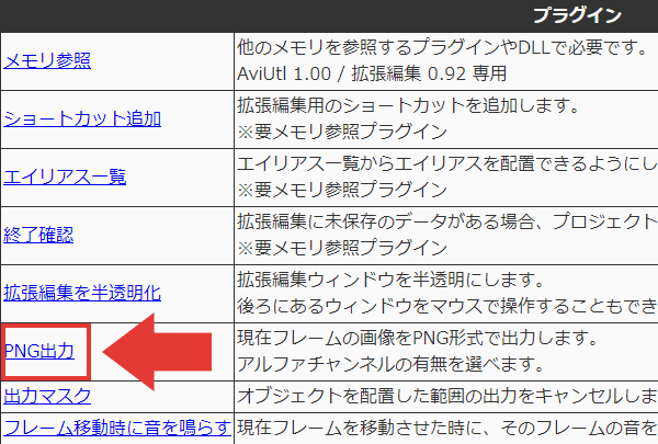 AviUtl PNG出力 ダウンロード