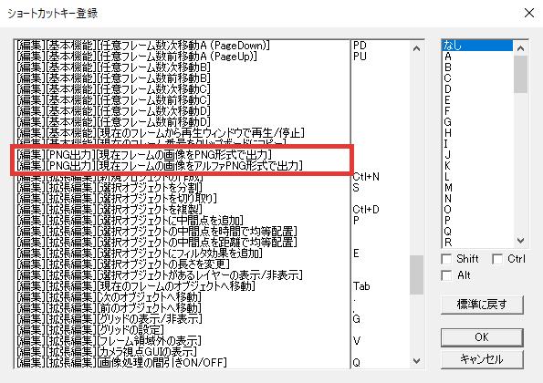 AviUtl PNG出力のショートカットキー