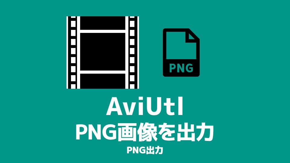 AviUtl PNG画像を出力する方法
